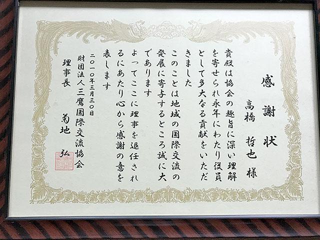 三鷹国際交流協会感謝状2010