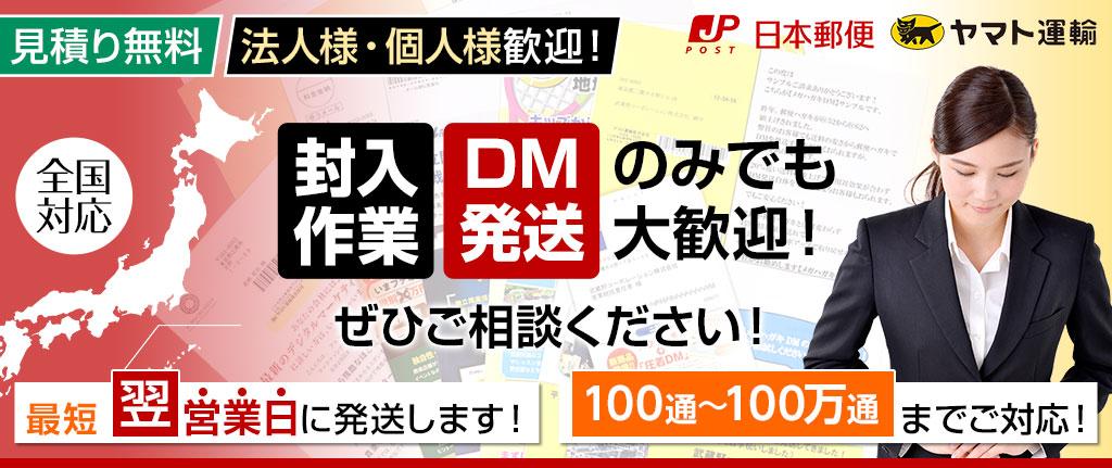 「封入作業」「DM発送」のみでも大歓迎!