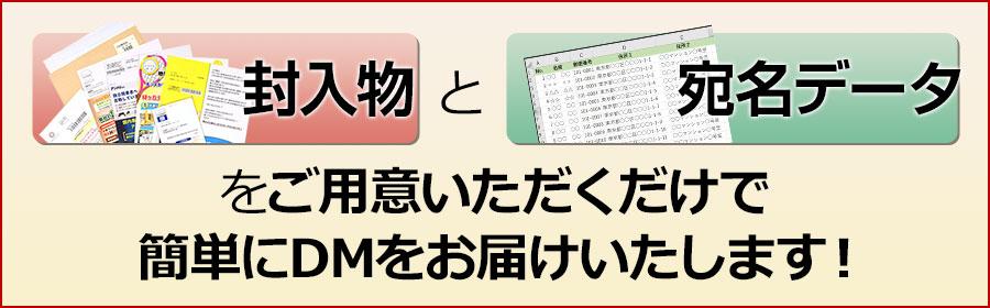 封入物と宛名データをご用意いただくだけで簡単にDMをお届けいたします!