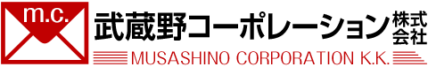 DM発送代行会社東京|DM発送代行サービスと封入業務の武蔵野コーポレーション