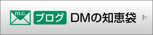 DM発送代行会社のDMの知恵袋(DMブログ)