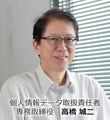 専務取締役 高橋 城二
